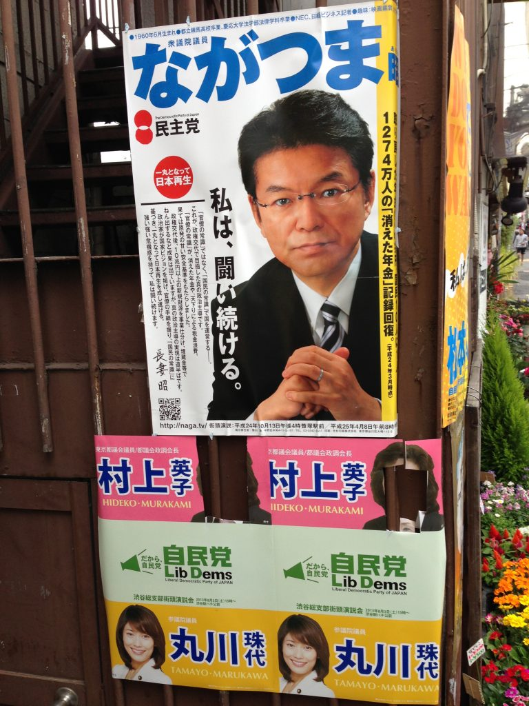 There seemed to be an election going on. This is a selection of campaign posters.