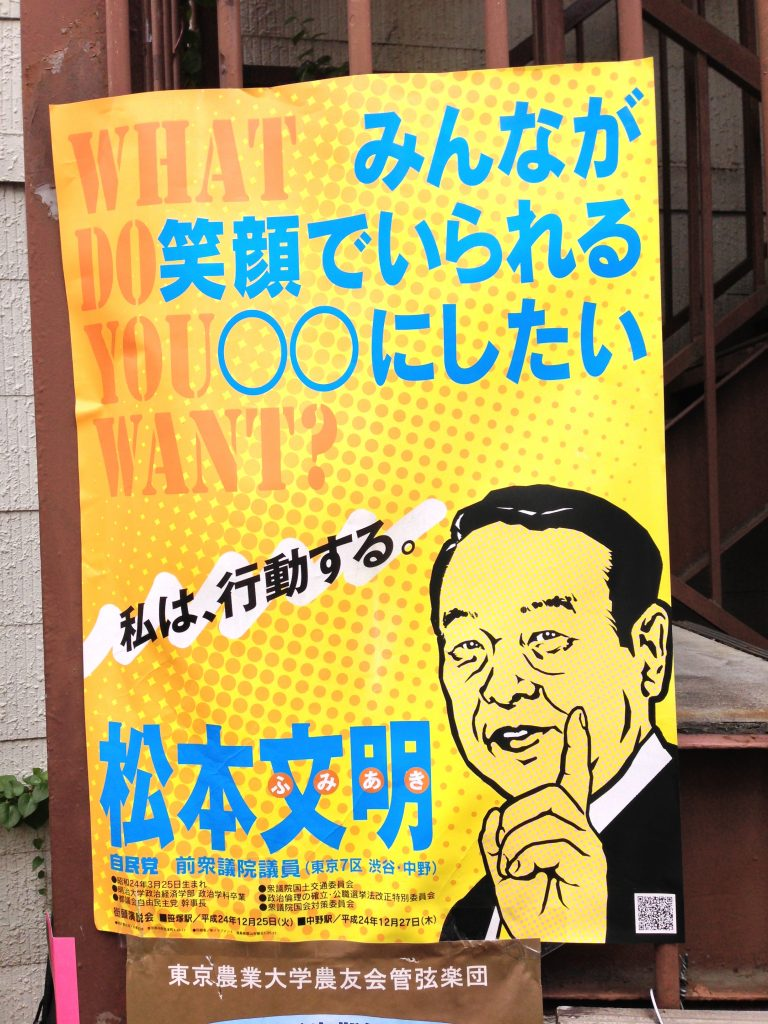 Another campaign poster.